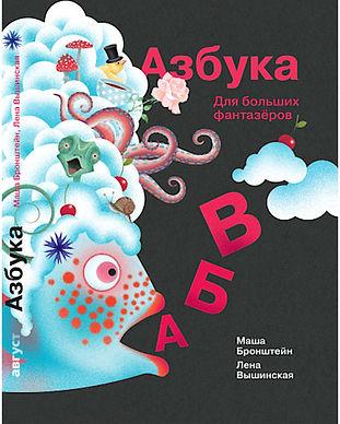 Azbooka_globl.jpg