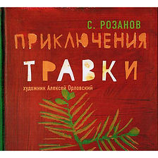 priklyucheniya-travki-rozanov-avgust (1)
