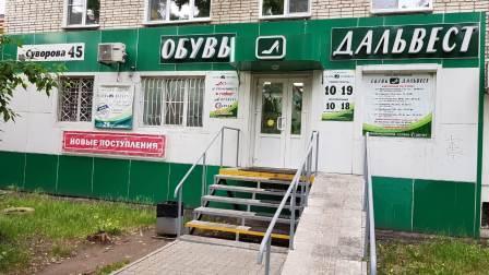 улица Суворова, 45