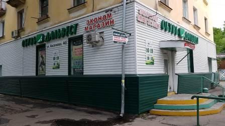улица Аксёнова, 40