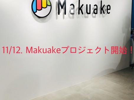 Makuakeプロジェクト開始!