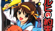 The Promise Of Haruhi Suzumiya