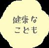 kenkou.png