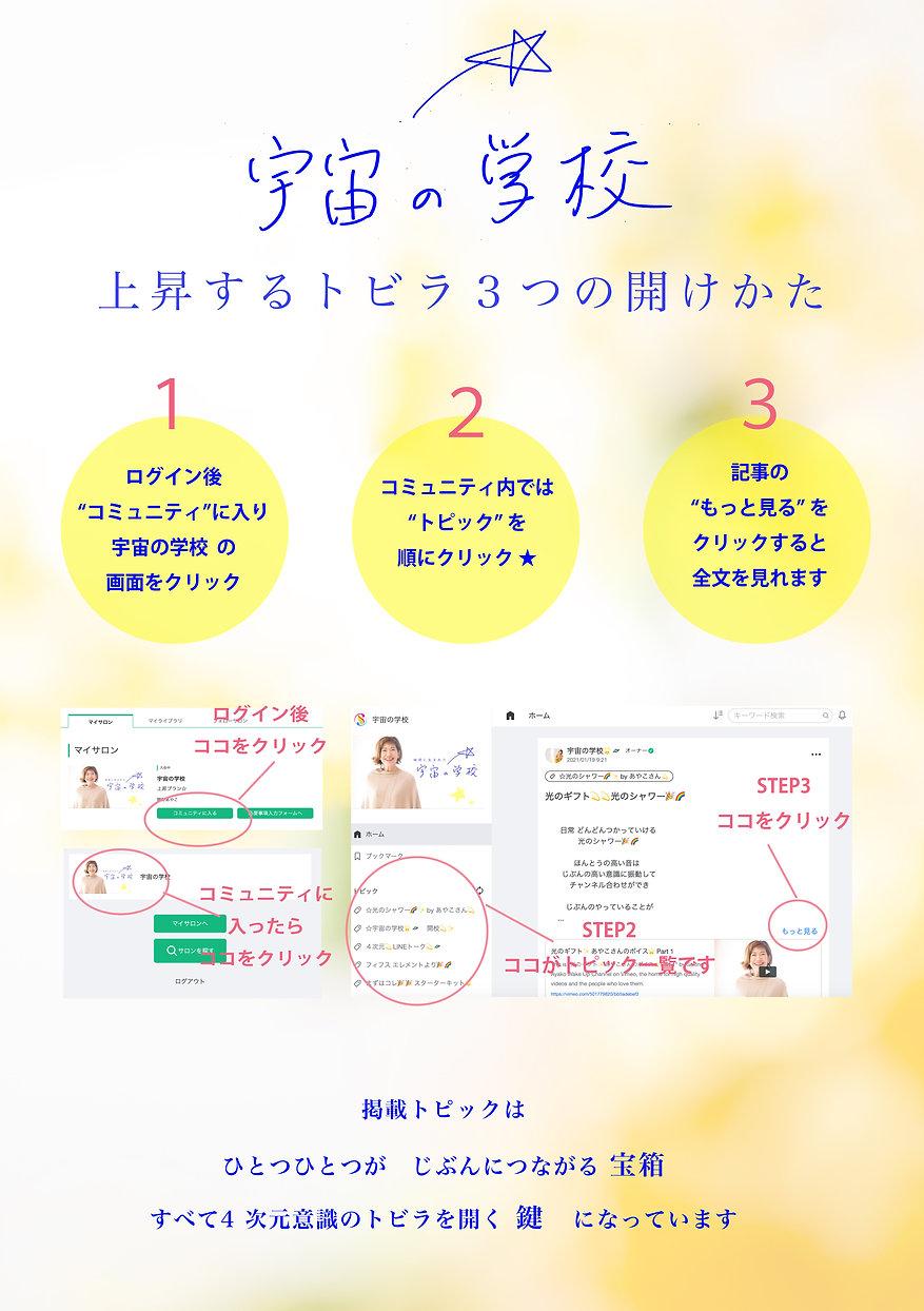 ワクワクマップ 01.jpg