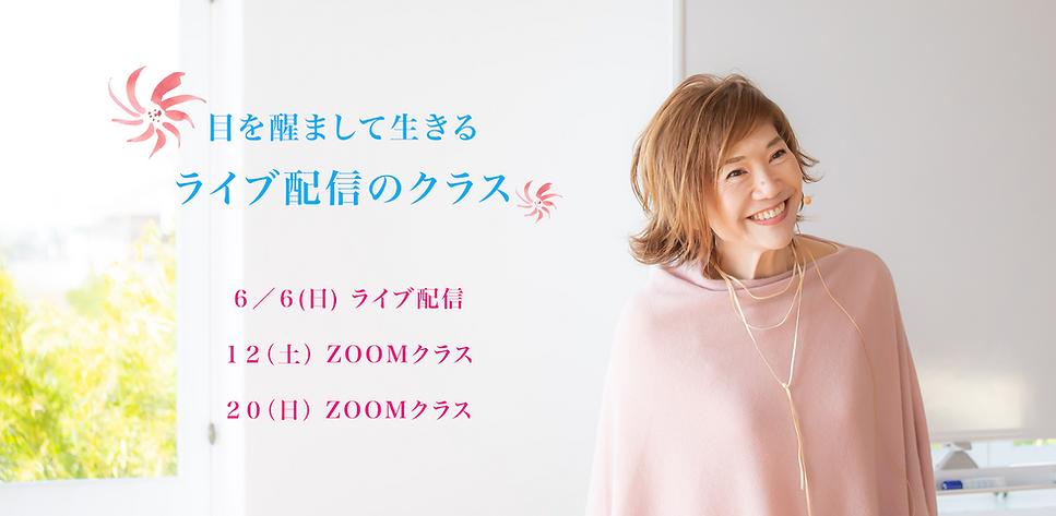 6月配信サムネ.png