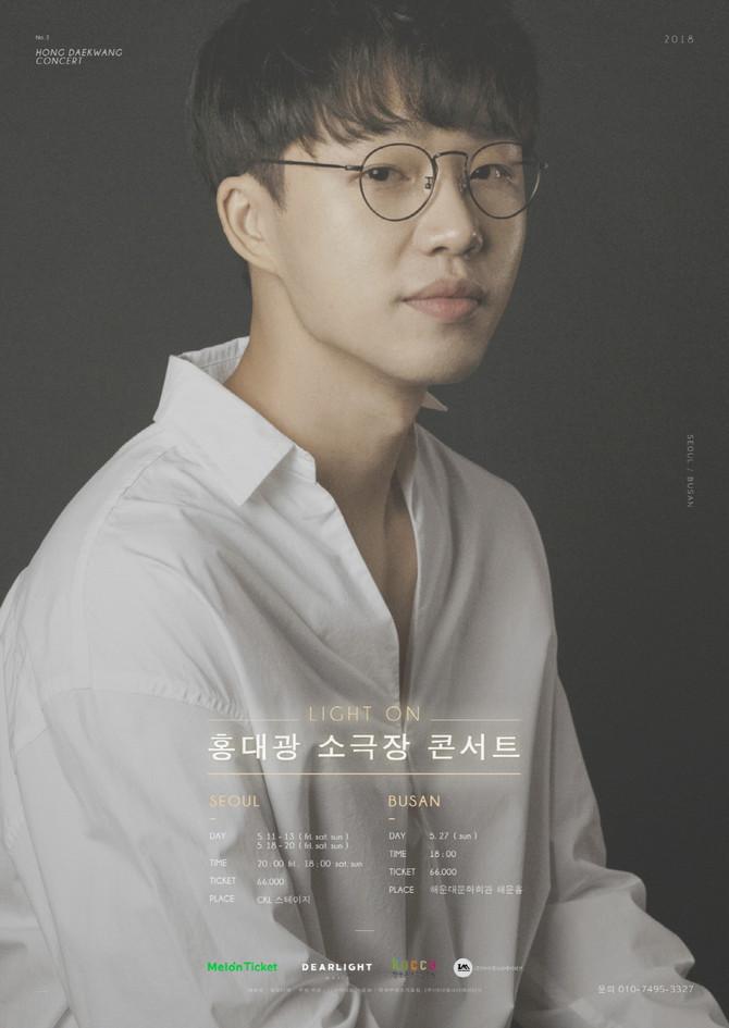 """2018_홍대광 콘서트 """"LIGHT ON"""""""