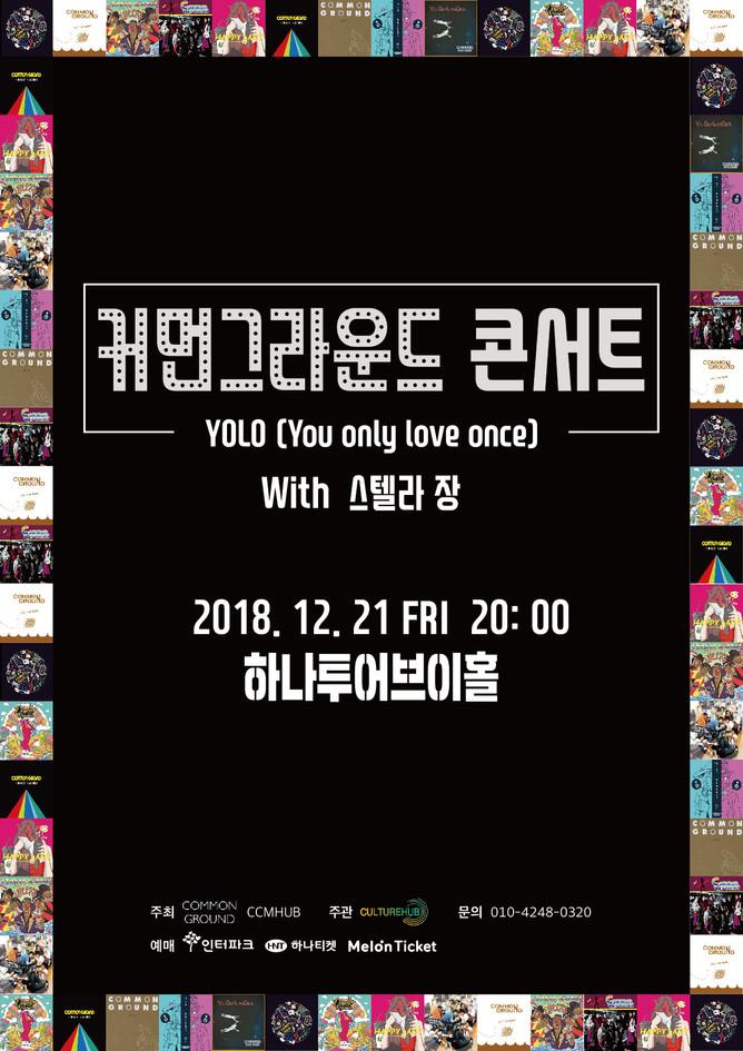 """2018_커먼그라운드 """"YOLO"""""""