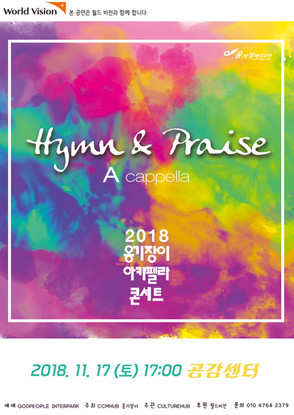 """2018_옹기장이 콘서트 """"Hymn & Praise"""""""