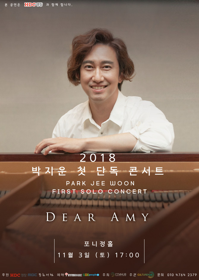 """2018_박지운 첫 단독 콘서트 """"Dear Amy"""""""