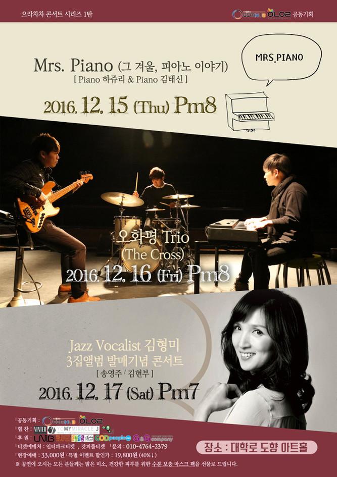 2016_으라차차 JAZZ 콘서트