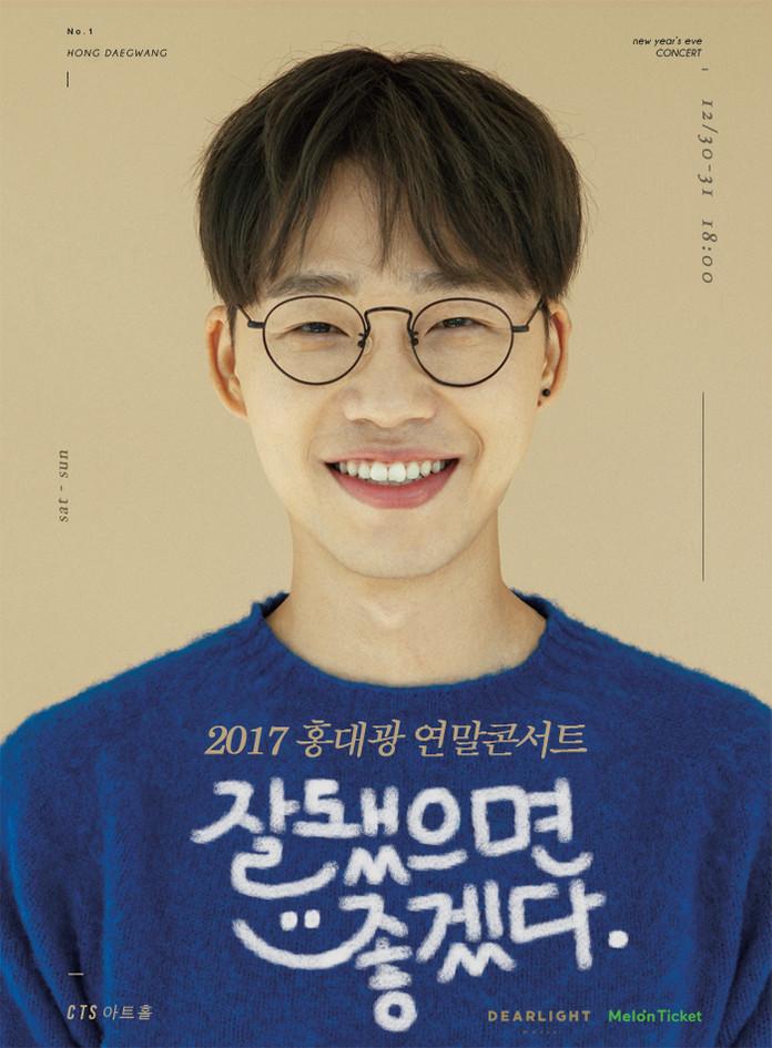 """2017_홍대광 콘서트 """"잘 됐으면 좋겠다"""""""