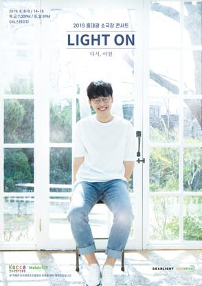 """2019_홍대광 콘서트 LIGHT ON """"다시, 아침"""""""