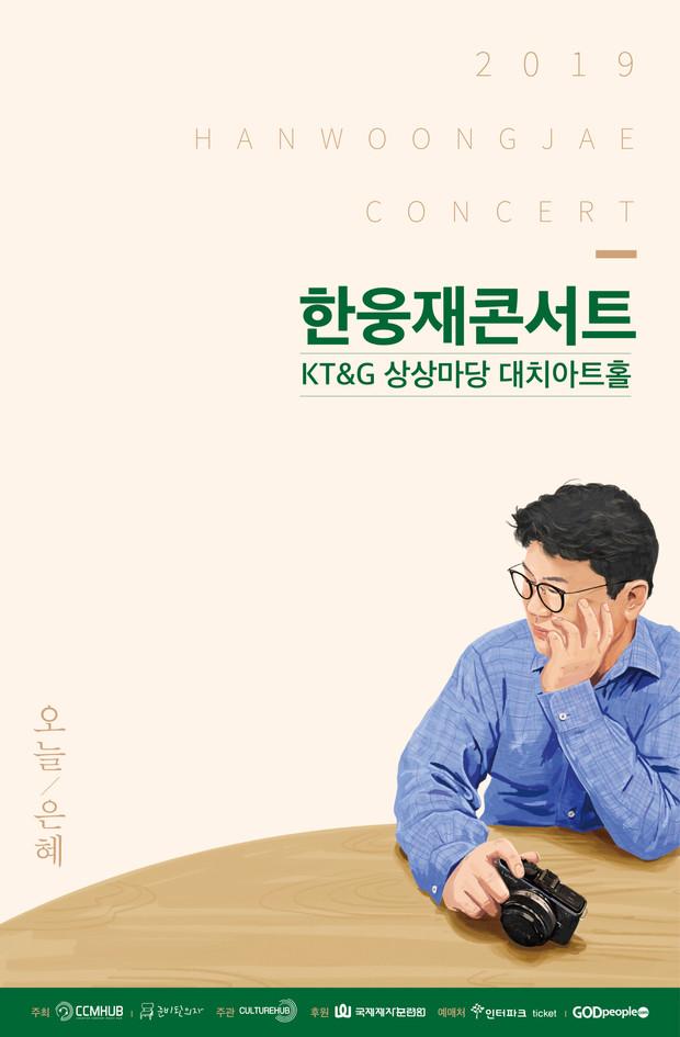 2019_한웅재 콘서트