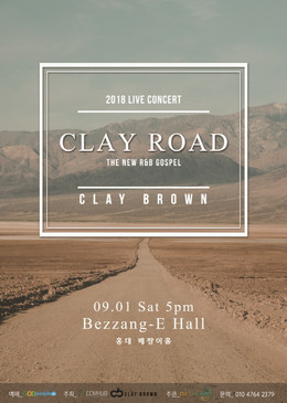 "2018_Clay Brown 콘서트 ""Clay Road"""
