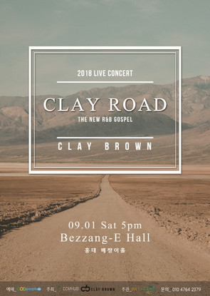 """2018_Clay Brown 콘서트 """"Clay Road"""""""