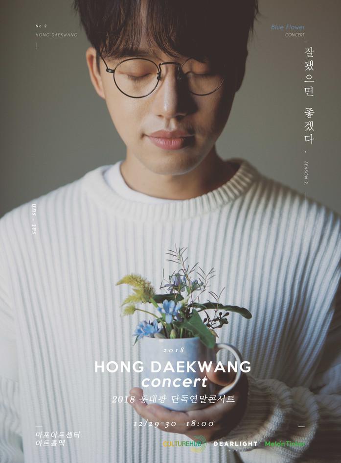 """2018_홍대광 잘 됐으면 좋겠다 """"Blue Flower"""""""