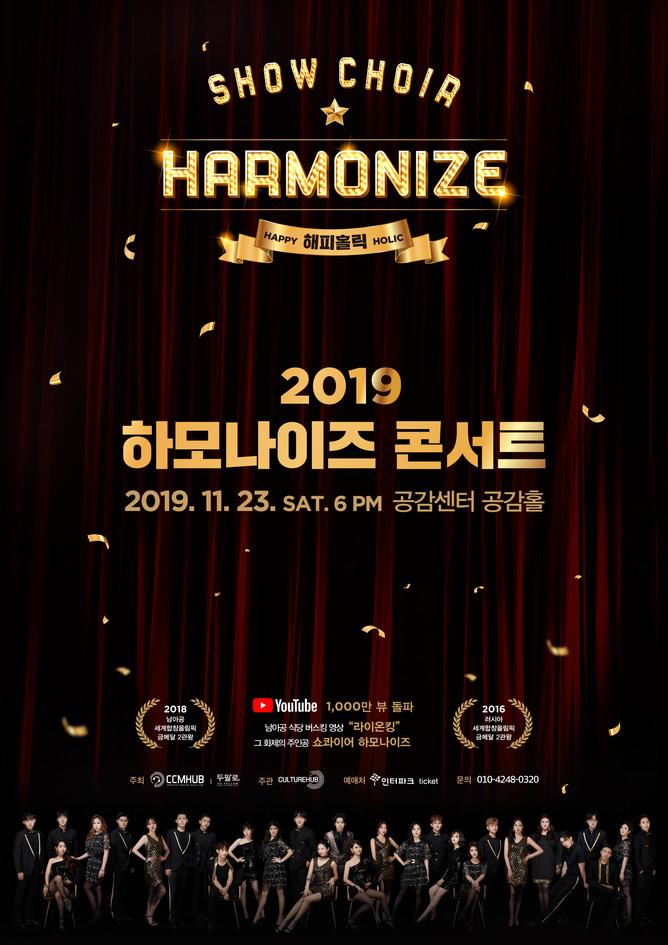 """2019_하모나이즈 콘서트 """"해피홀릭"""""""