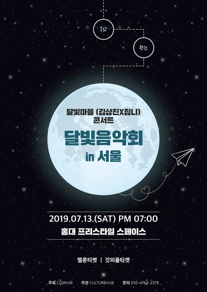 2019_달빛음악회 in 서울