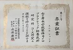 カイロプラクティック卒業証明書.jpeg