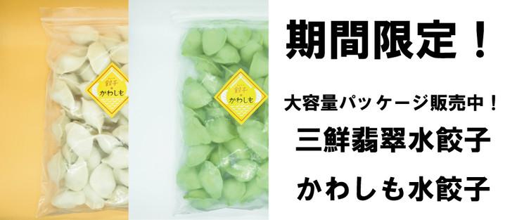 期間限定で、三鮮水餃子と、かわしも水餃子の【お徳用】大容量サイズをご用意しました。