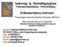 Ιωάννης Παπαδημητρίου - Γαστρεντερολόγος