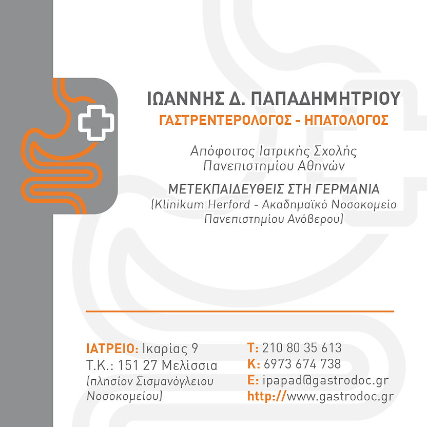 Ιωάννης Δ. Παπαδημητρίου, Γαστρεντερολόγος - Ηπατολόγος, Μελίσσια Αττικής, Βριλήσσια, Πεντέλη, Μαρούσι