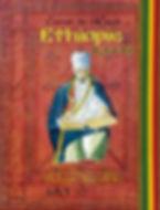 de Pages en Plages | Carnet de Route Ethiopie