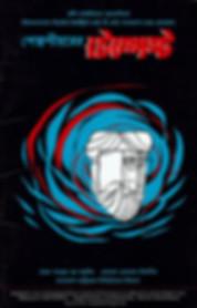 Tempest Bangla Poster IMG_5743.jpg