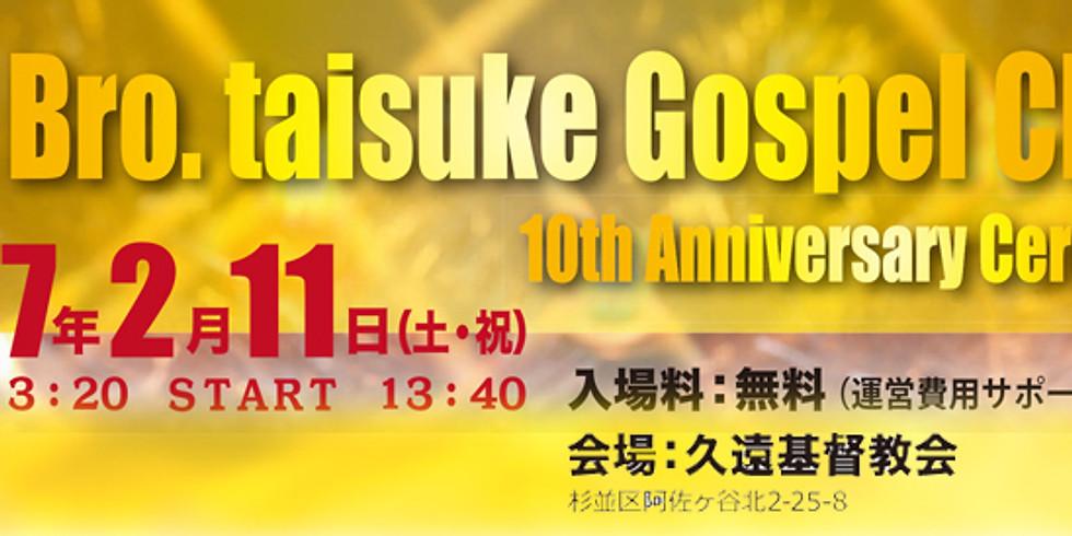 東京BTGC 10th Anniversary Ceremony