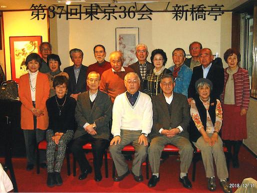同期会報告 第37回 東京36会同期会