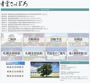 sapporo_HP.jpg