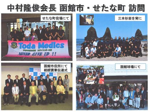 中村名誉会長が函館に帰省いたしました