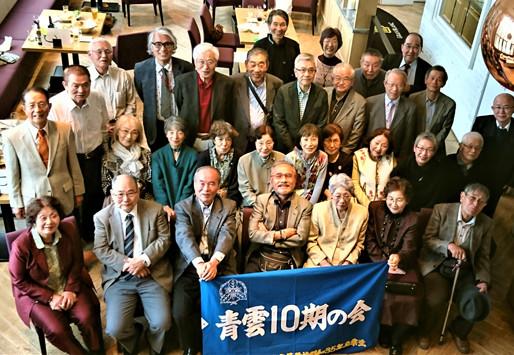 「東京青雲10期の会」同期会報告