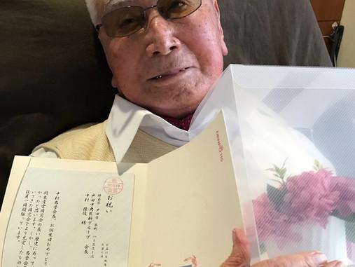 祝!中村名誉会長、93歳に