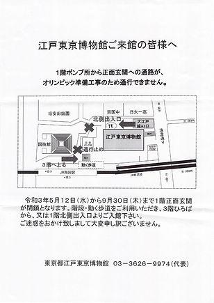 江戸東京博物館 入口の変更.jpg
