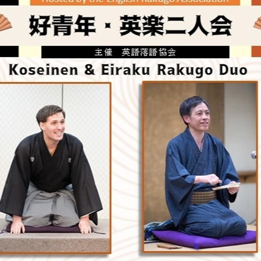 Koseinen/ Eiraku English Rakugo Duo
