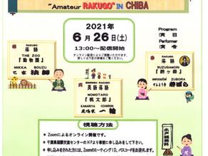 International Festa CHIBA