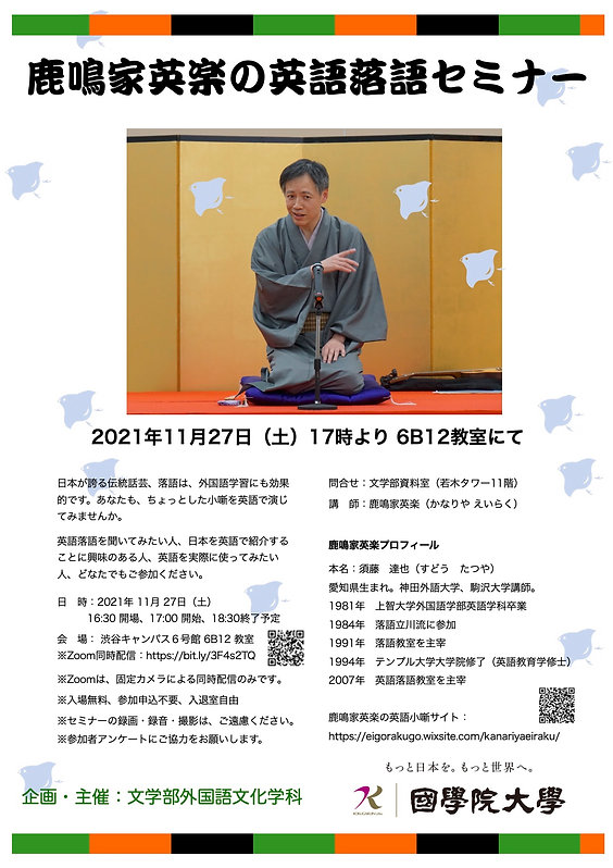 20211127_國學院セミナー2.jpeg