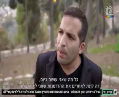 יצחק טולדנו ראיון בערוץ 12 מהומלס ללמצמטיין במשפטים