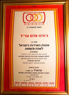 אדם גורנו עורך דין- חבר באמנת השירות בישראל 2008-9