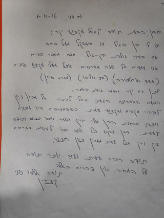 מכתב המלצה מכון ציון