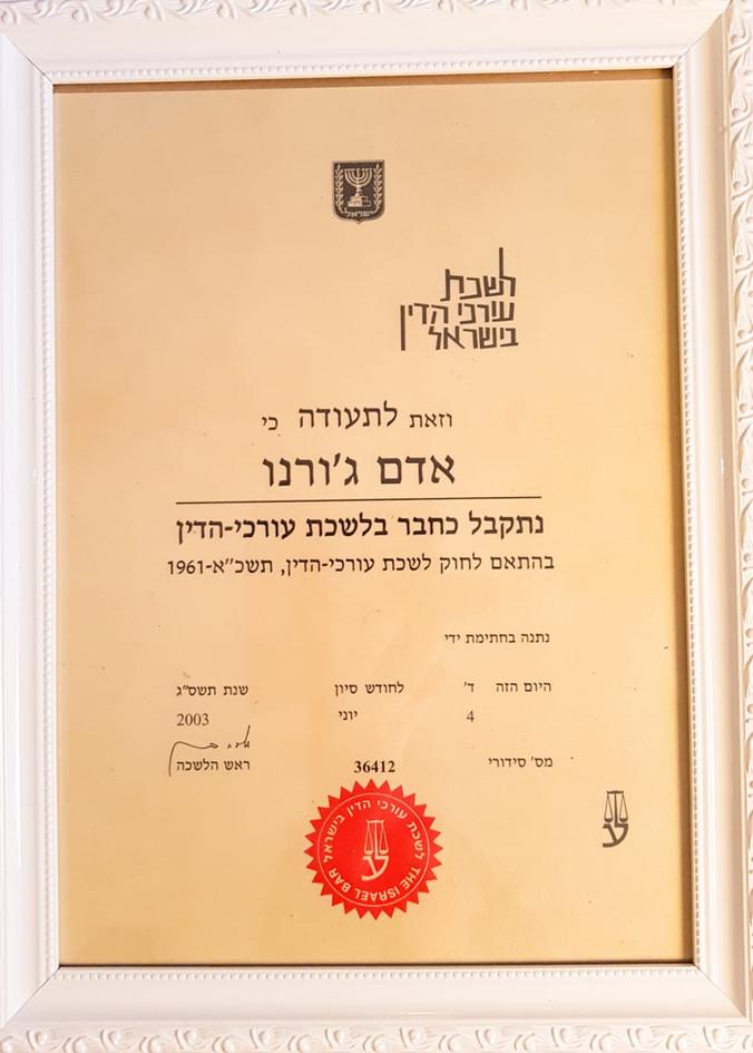 עורך דין אדם גורנו- לשכת עורכי הדין בישראל