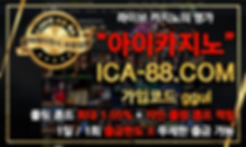 ica-88_600.png