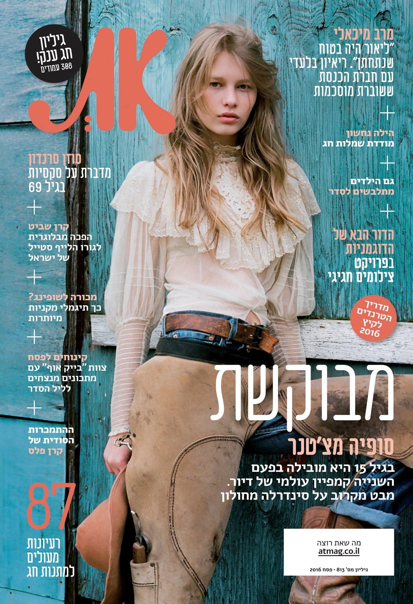 At Israel