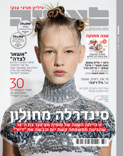 Laisha Israel