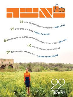 Laisha Cover