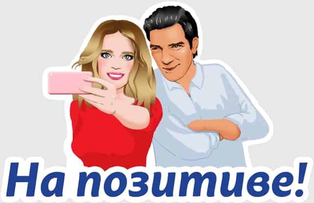 Viber Антонио Бандерес и Наталья Водянова