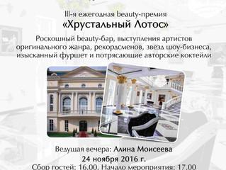 «Хрустальный Лотос»   третья ежегодная премия в области красоты