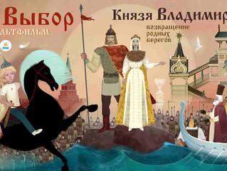 «Выбор князя Владимира» и «Князь Владимир. Возвращение родных берегов»