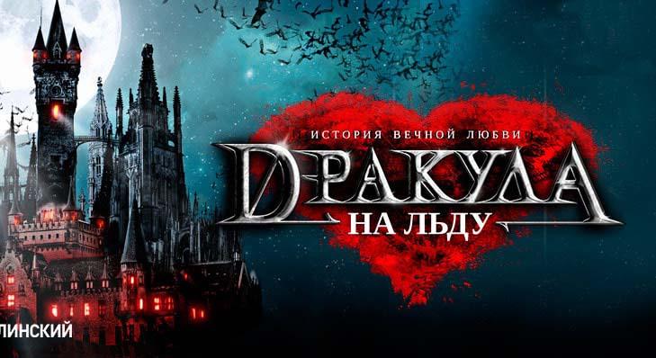 дракула event